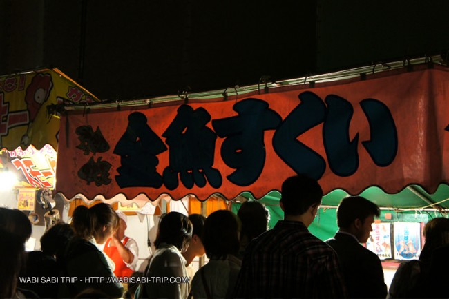 Yatai (small food stall)